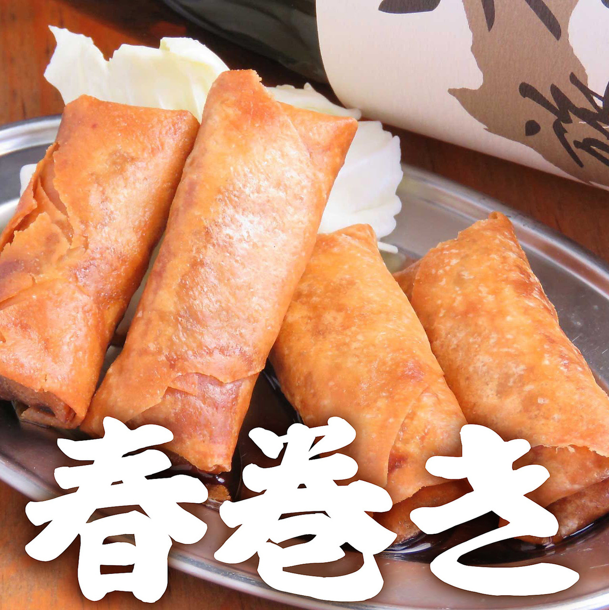 <Fried items> Spring roll
