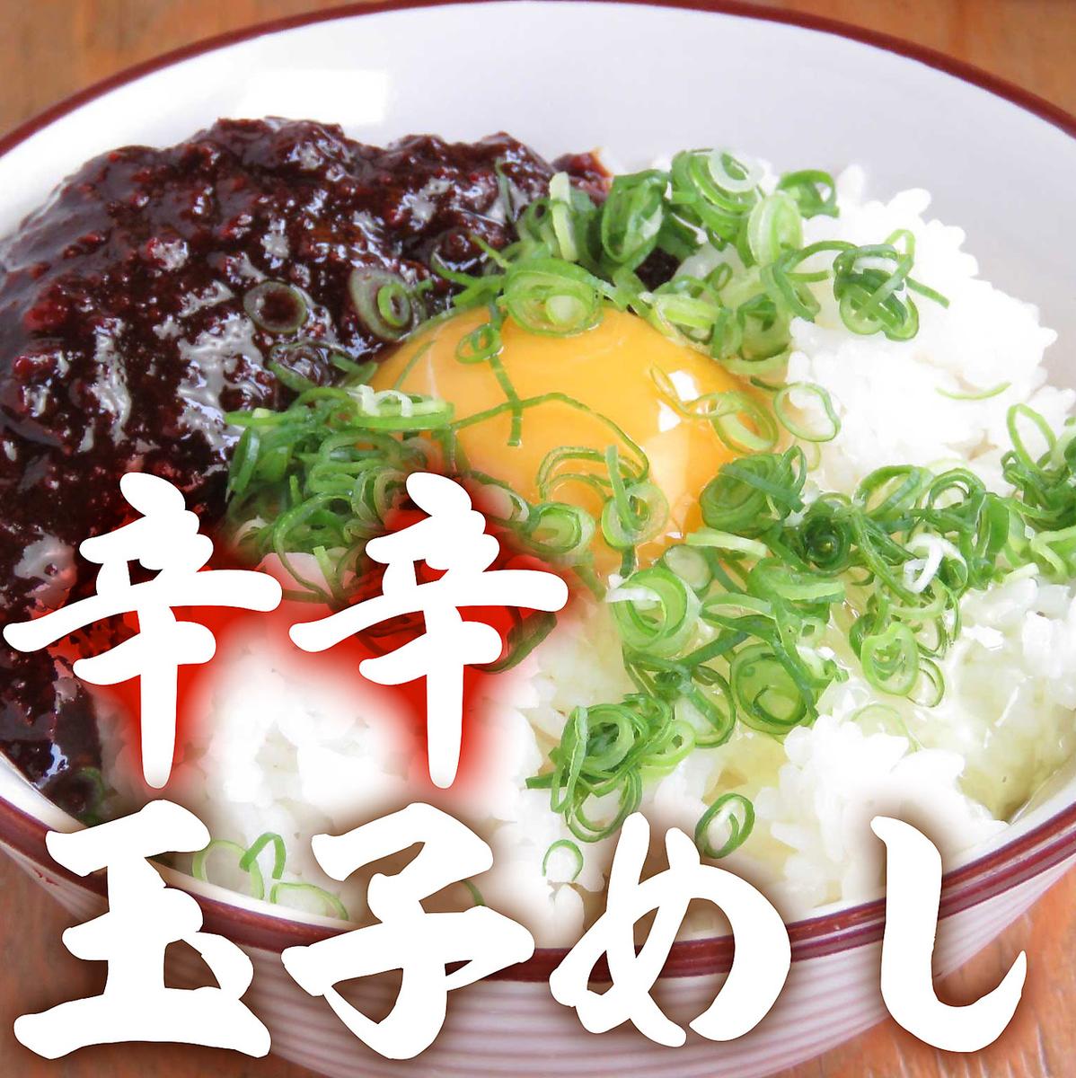 <Misashi>辣辣蛋