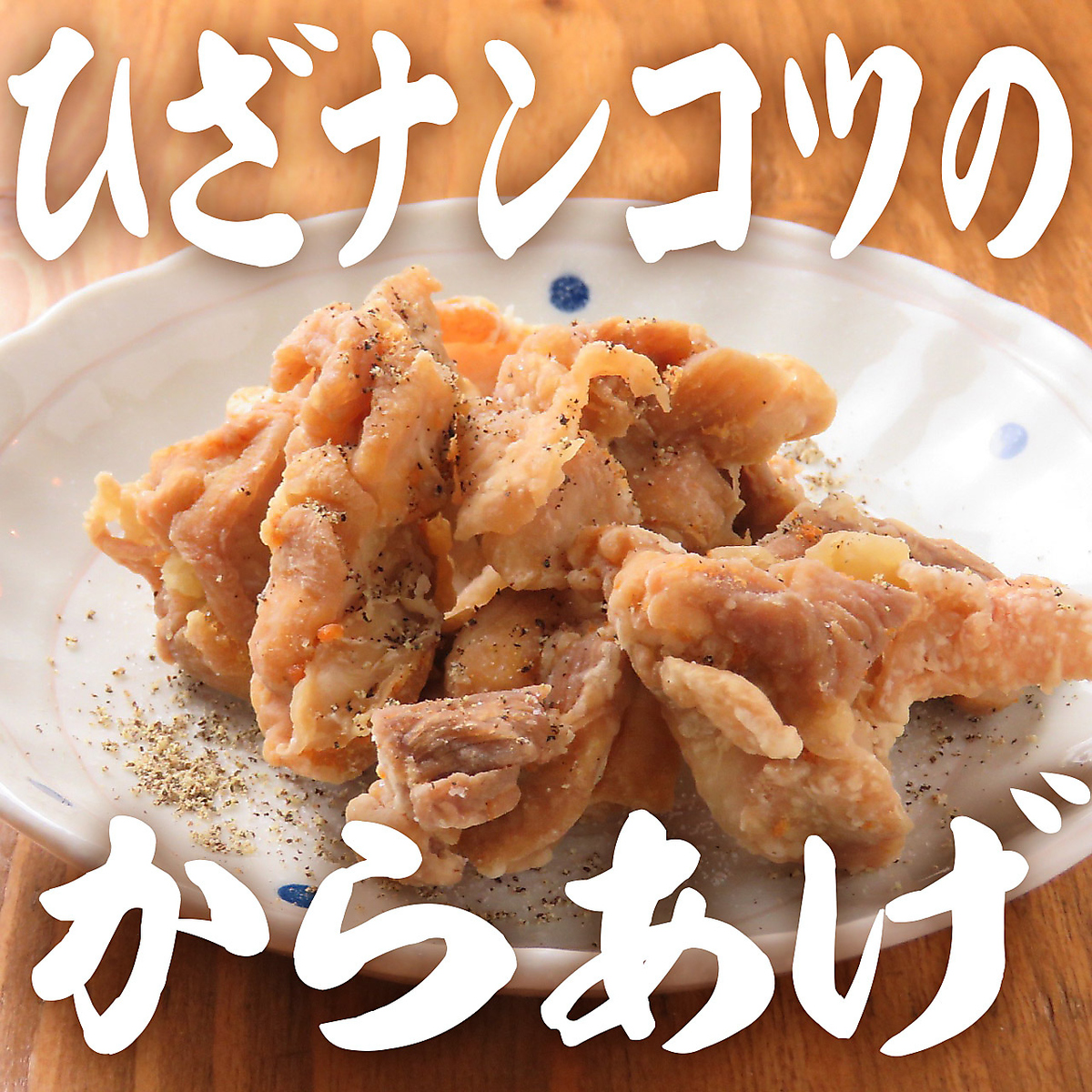 【Fried items】 Knife of knees and knees / Bean curd refuse