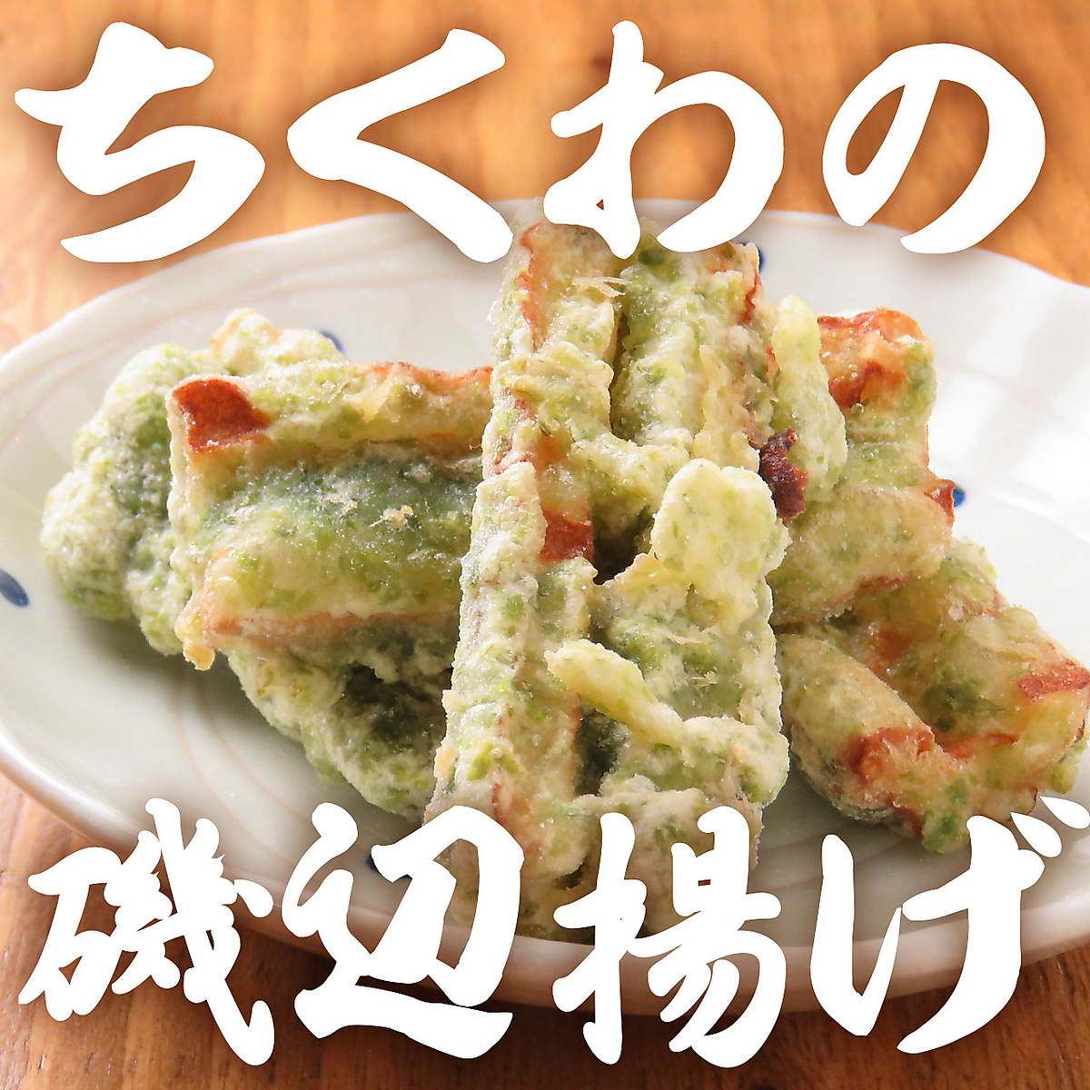 【Fried items】 Deep-fried chickens
