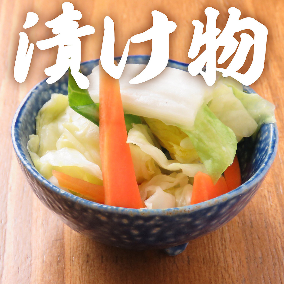 【Appetizers】 Pickles / Edamame