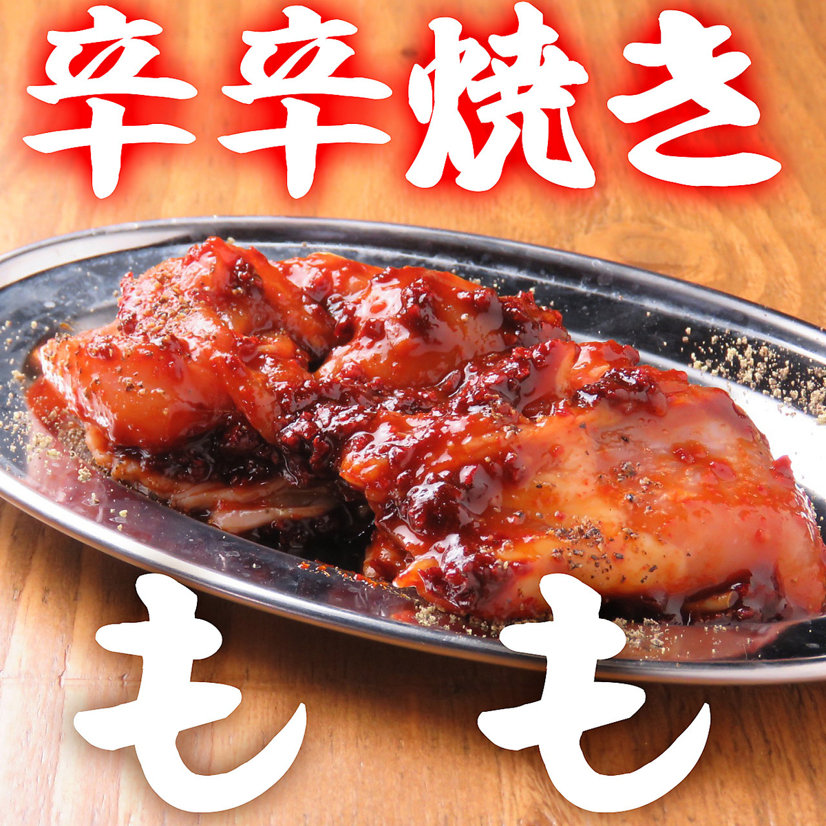 <Broiled chicken> specialty! Spicy chili peach