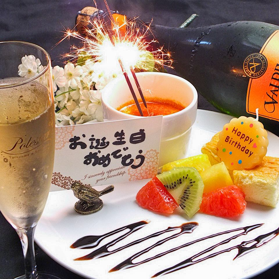 Birthday plate free service to have ♪ birthday celebration in the linker ☆