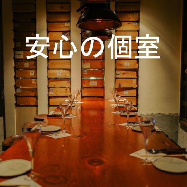 ◆◆安心の個室◆◆プライベート空間を楽しめる安心の個室。ちょっとフランクな接待や会食などに。人気のお席のため早めのご予約をオススメ致します。(5名様から最大10名様まで)
