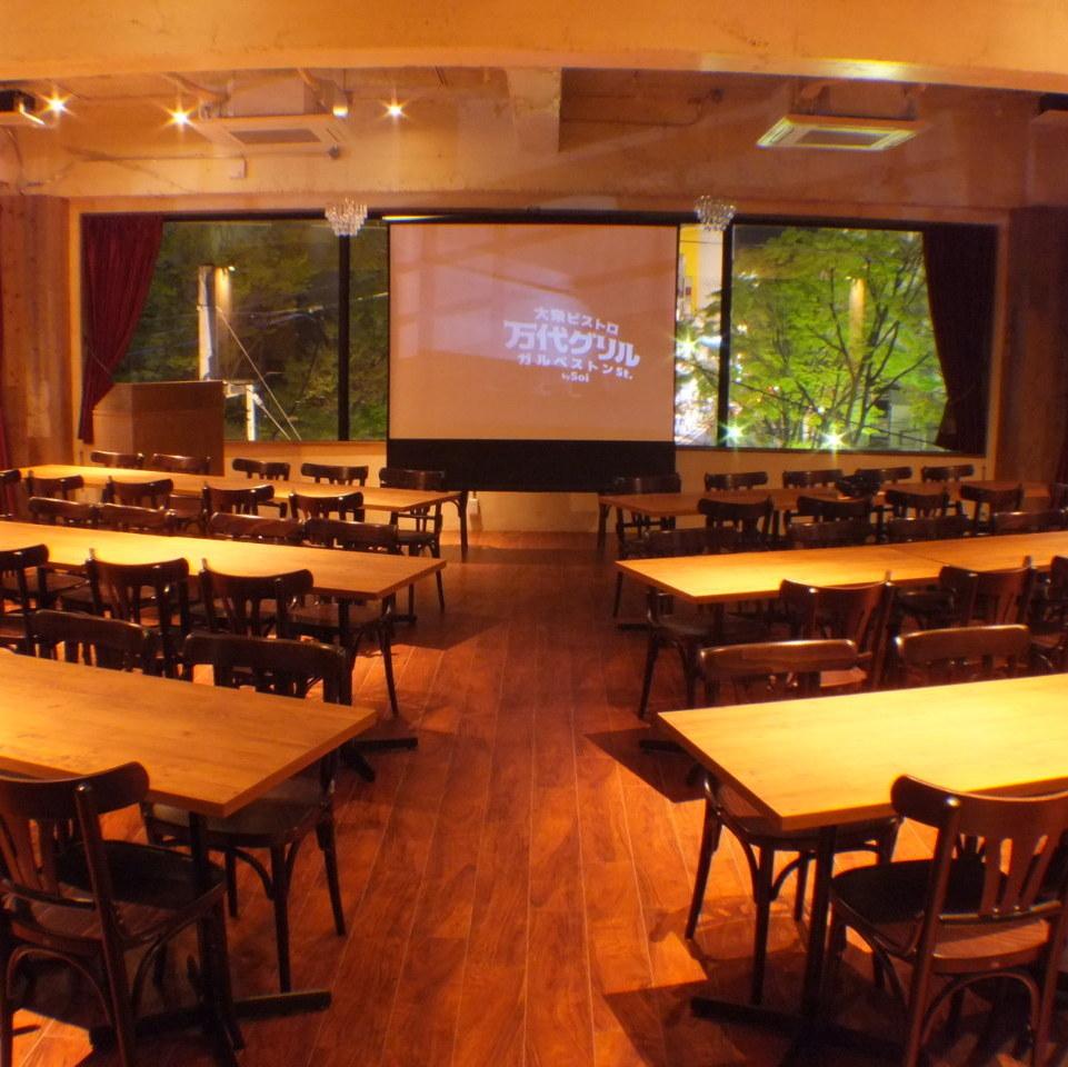 【3樓層】還配備了投影儀等各種設備。您也可以直接在研討會上使用社交聚會。