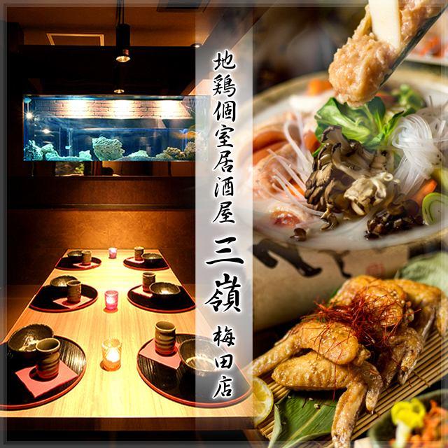 新感覺包房小酒館♪所有你暢飲有創意的雞肉料理7道菜⇒2888日元設計師監督
