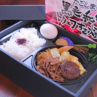 【Warming up】 Kuroge Wagyu beef sukiyaki lunch box