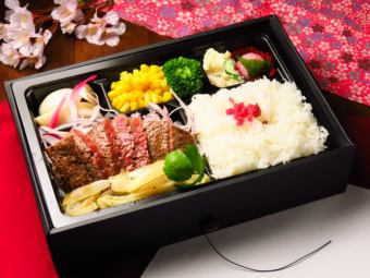 【Warming up】 Special steak bento 200 g