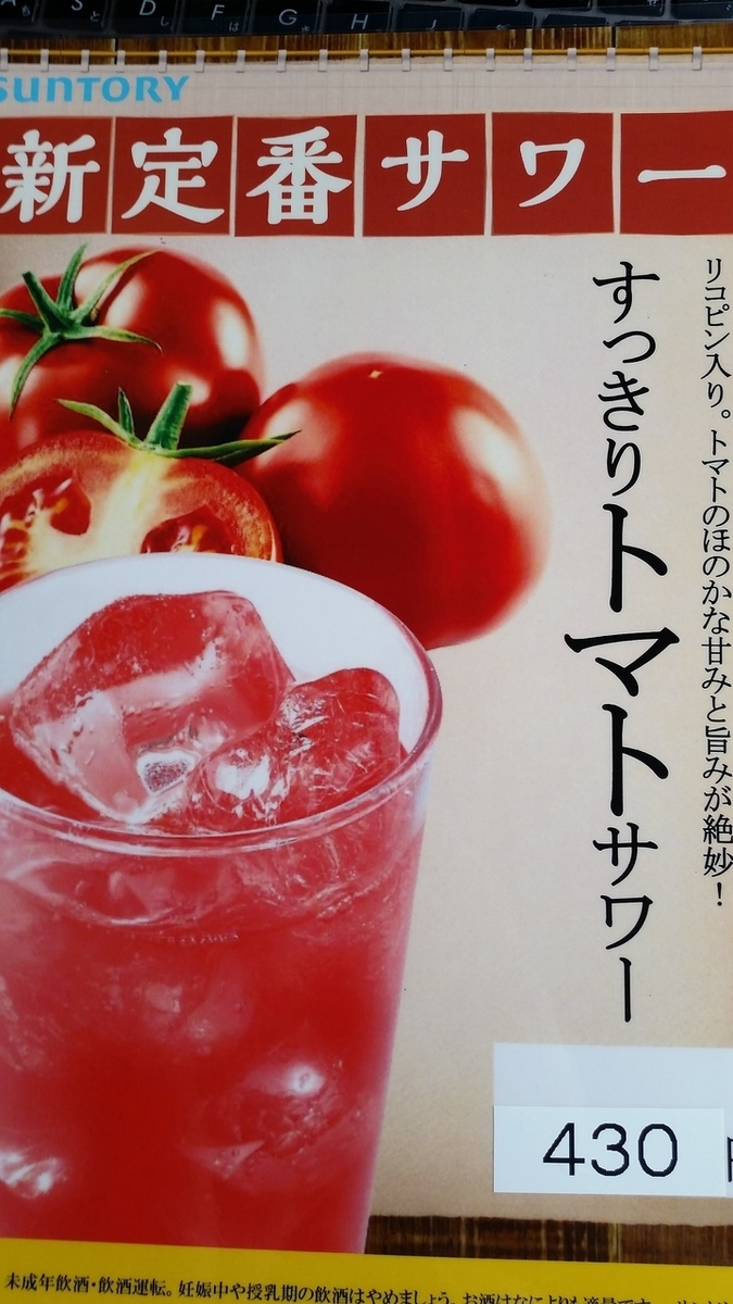 New product !! Tomato sour toast!