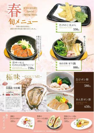 春の旬メニュー&大好評チーズフェア開催中!