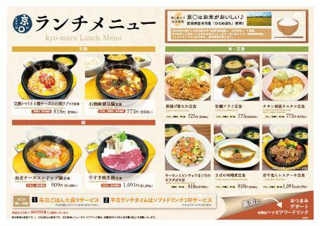 ランチメニューリニューアル☆HAPPY HOUR OPEN~15:00まで対象ドリンク300円(税抜)