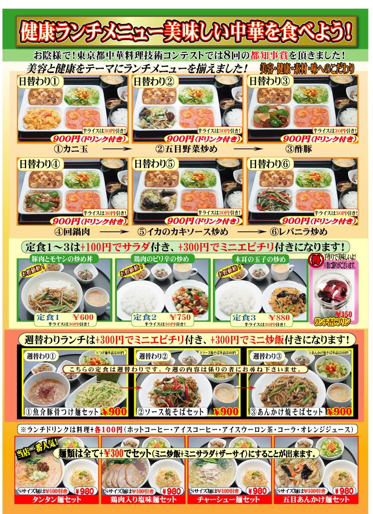 Weekday limited lunch menu