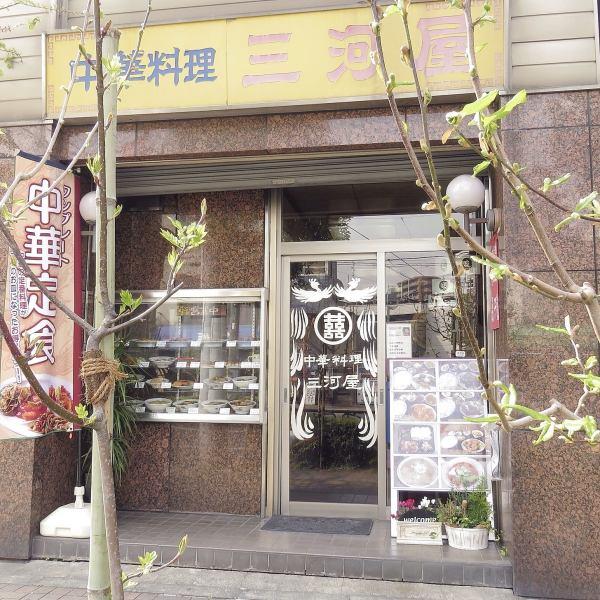 『中華料理三河屋』は昭和3年創業より 地域の皆様に長年ご愛顧いただいております。堀切菖蒲園駅前の横断歩道を渡り右に進み徒歩1分の場所になります。黄色の看板が目印になります。