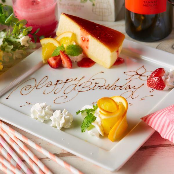 ★生日·週年紀念★甜點盤帶消息___ ___ 0 ___ ___ ___ 0
