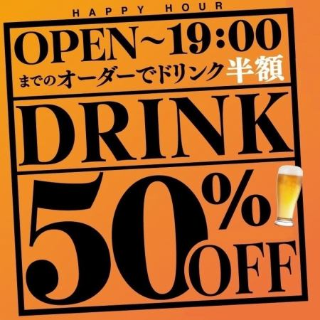 «Happy Hour» Start of dinner ~ Draft beer & highballs in half the price until 19 o'clock, no matter how many cups the price is half price