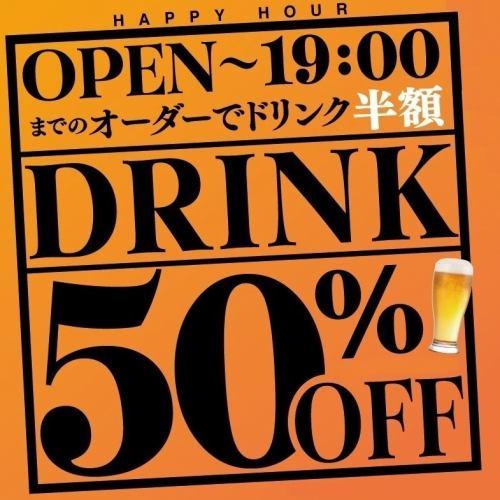 «歡樂時光»晚餐開始〜生啤酒和高球一半的價格直到19點,無論多少杯價格是半價