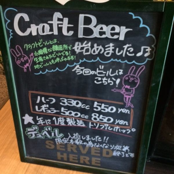 【Narita × craft beer × wine】 You can enjoy 2 kinds of guest beers!