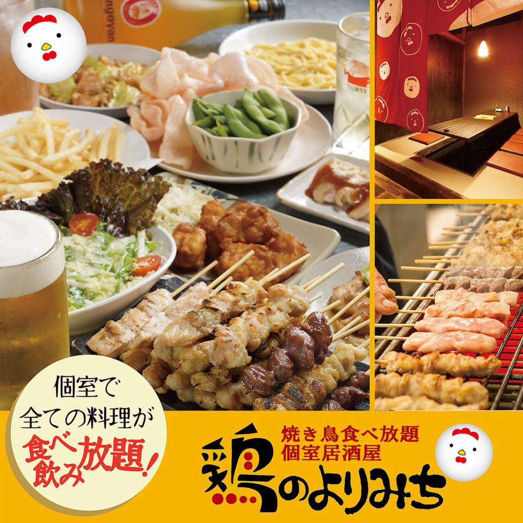 Perfect for various banquets ★ All-you-can-eat yakitori and sticking to the taste ___ __