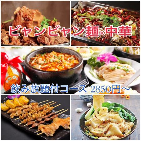 Xi'an specialty bambinban noodles rumored to be the longest in Japan
