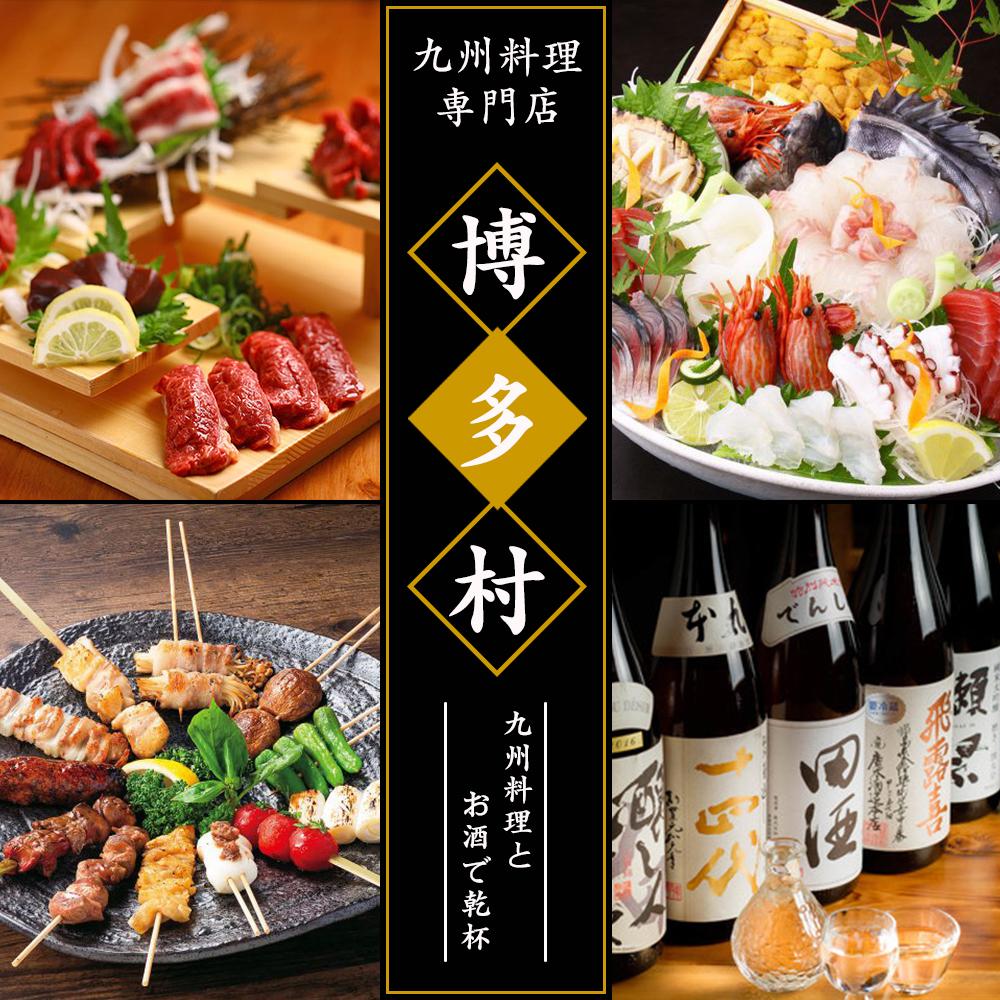東京で食べれる本場博多の味 - NAVER まとめ