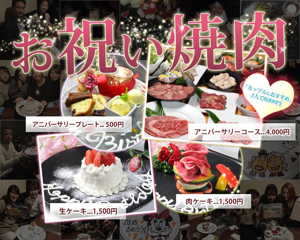 [お祝い焼肉]アニバーサリープレート500円/生ケーキ・肉ケーキ1500円/アニバーサリーコース4000円