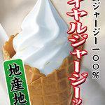 唯一無二の生ソフトクリーム「蒜山ジャージーロイヤルソフトクリーム」