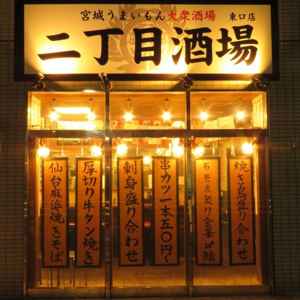 In a two-chome tavern east exit shop, so that satisfy the customer, store charter, etc. Available !! banquets consultation until we have received from 30 people ♪ up to 40 people will ask feel free to .!! Bookings in NET reservation or call