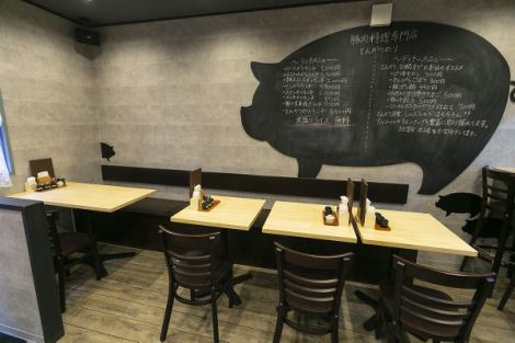 【Table seat】 You can enjoy it in a calm atmosphere with cleanliness ♪ There are some cute pig logos inside the store so please try it ♪