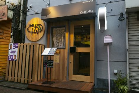 A signboard of a pig's logo is a landmark.Go straight on Sunroad from the North Exit of JR Nakano Station, Excelsior Cafe straight Nakano Tanukikoji.It is 5 minutes on foot from Nakano station.