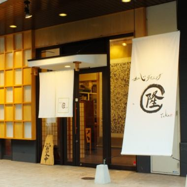 It is a 5-minute walk from Takarazuka-Kitaguchi Station and a 10-minute walk from Takarazuka Station.It is in the immediate place after entering Route 16 Route 16.Open entrance is a landmark ☆ Easily accessible to women, ◎ clean appearance.