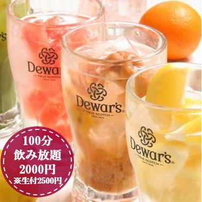 所有你可以喝100分钟2500日元