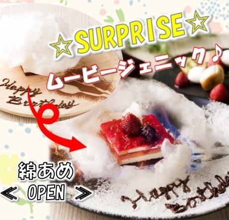 ☆ 생일 기념일 ☆ 솜사탕 서프라이즈!?