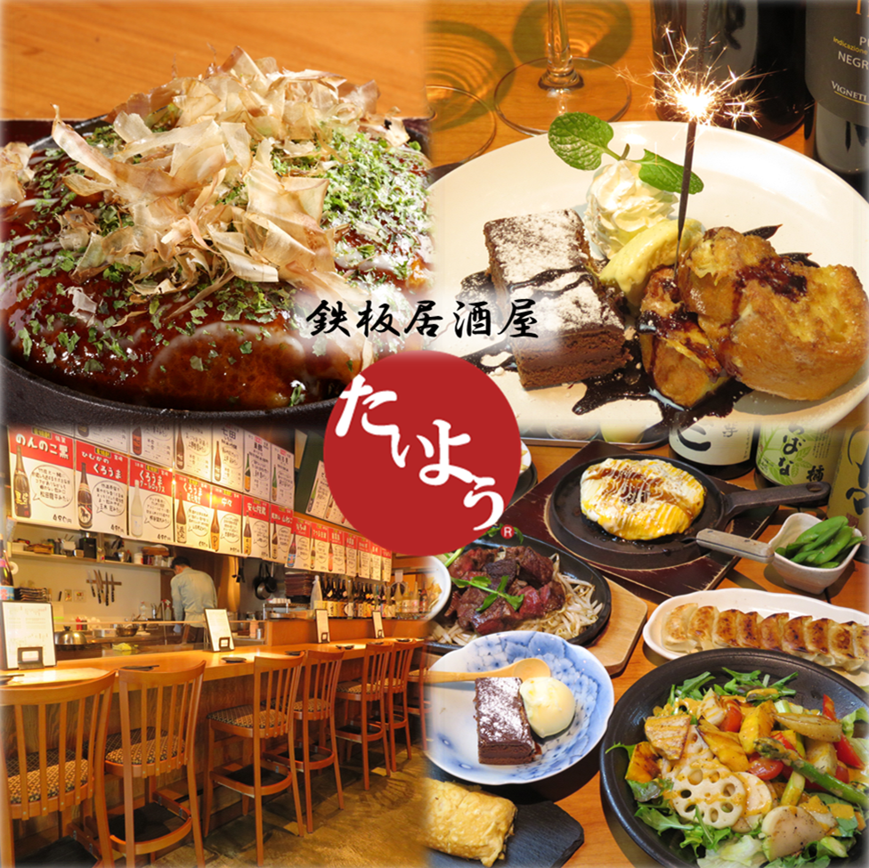 Former Sumiyoshi station SUG! How about a party at a live-style iron plate tavern ♪