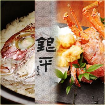 Sea bream course 【pole】 (Kiwami) 10800 yen (tax included)