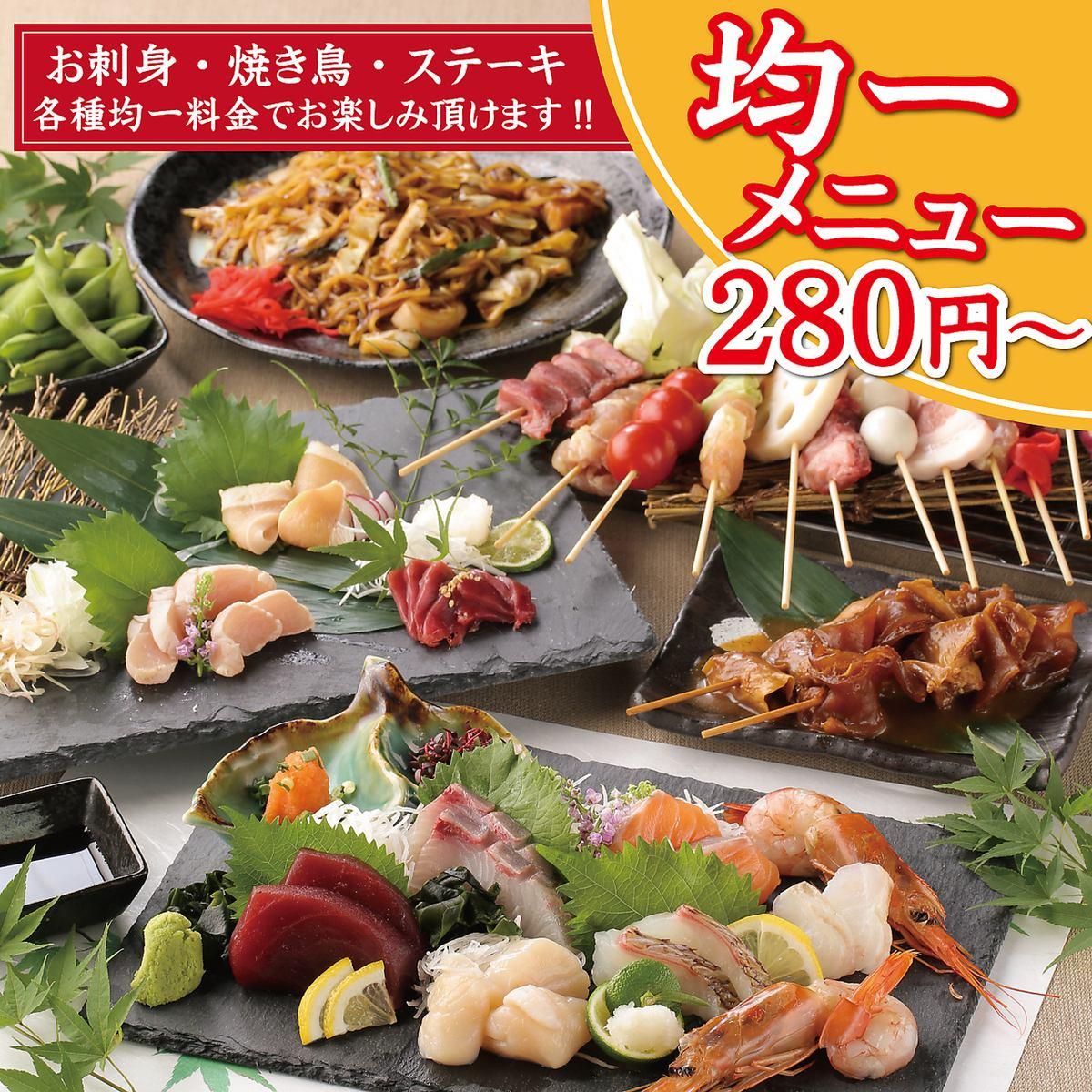 從居酒屋菜單到承諾的寶石,以均勻的價格提供♪280日元〜