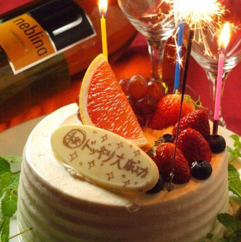 For birthday · anniversary ... ♪ I will produce memorable night.