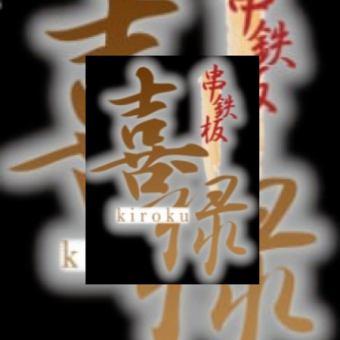 *.Kikura VIP course.· * 【1 pair limit per day!】 ⇒ 10,000 yen