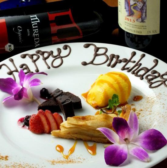 誕生日や記念日などのサプライズにデザートプレートできます!