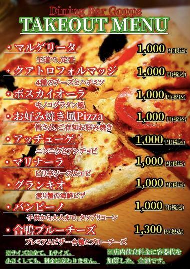 피자 테이크 아웃