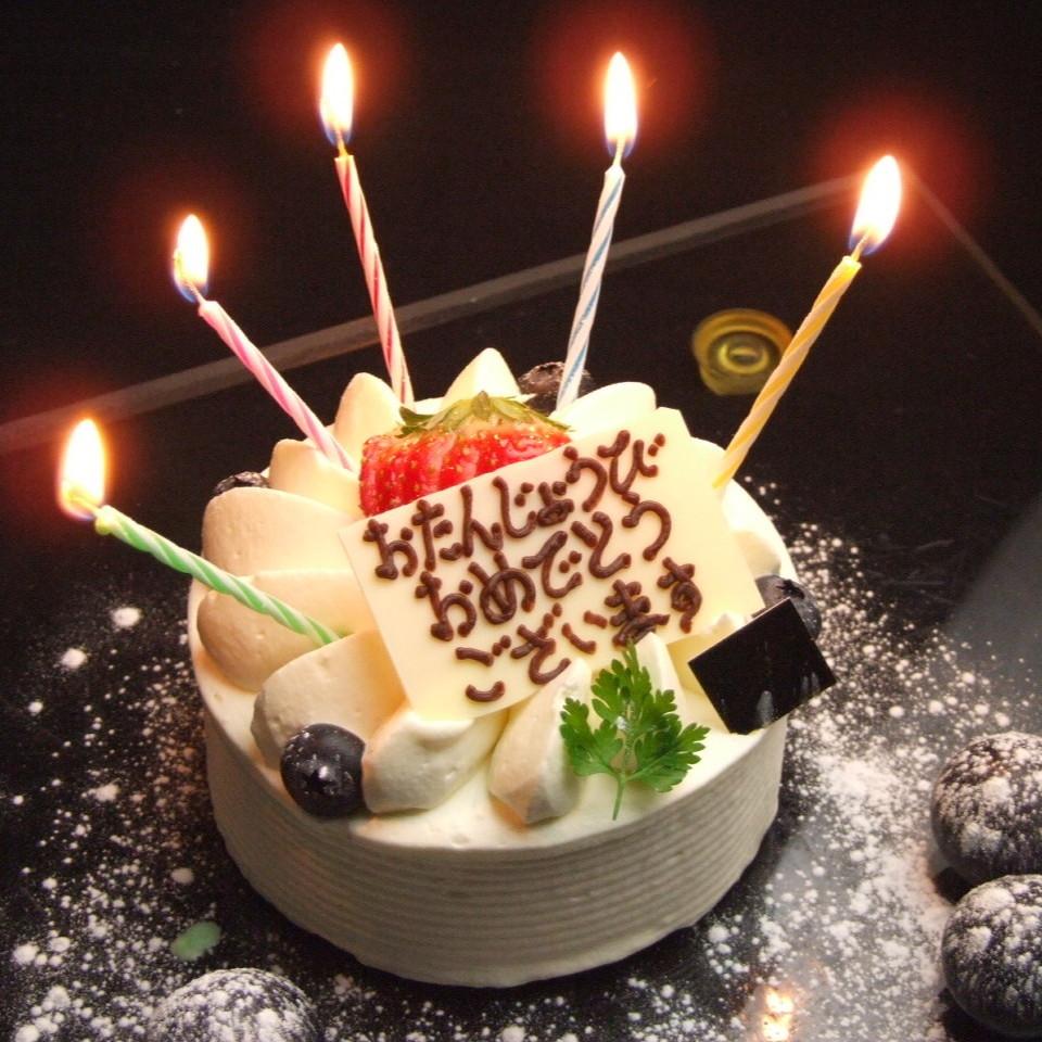 誕生日ホールケーキ0円!