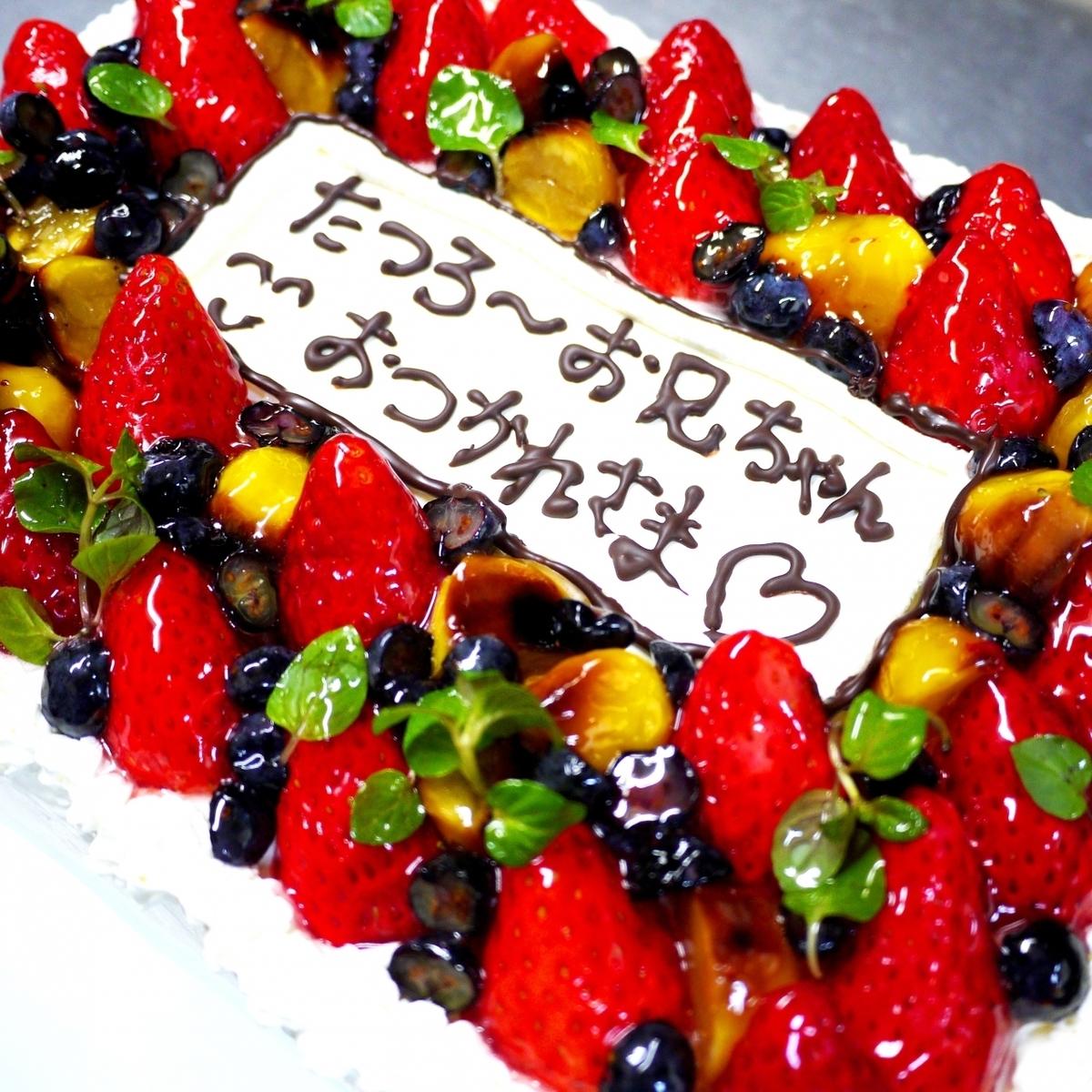 お祝い事には特製ケーキ