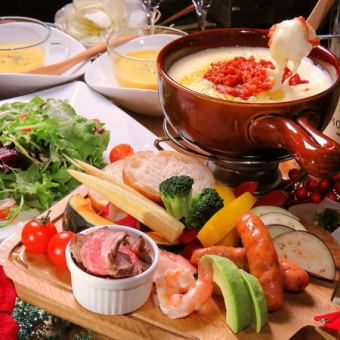 Fifteen vegetables shortage ★ 【Tomatoes of 15 kinds of materials «Tomatoes» Cheese Fondue Course】 All 5 items + 3H [Drinking] ⇒ 3000 yen