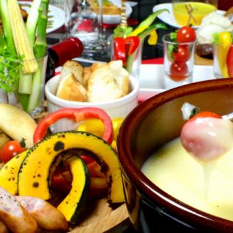 Eliminate vegetable shortage ★ 【15 roasted cheese fondue course with 15 kinds of materials】 All 5 items + 3 hours [drinking] ⇒ 3000 yen