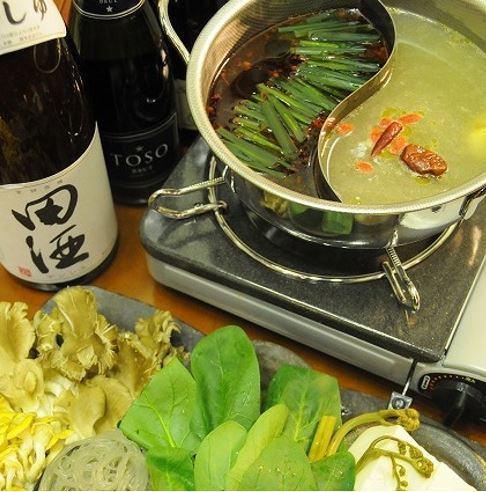 茶摩岩湯藥用炊具火鍋套餐