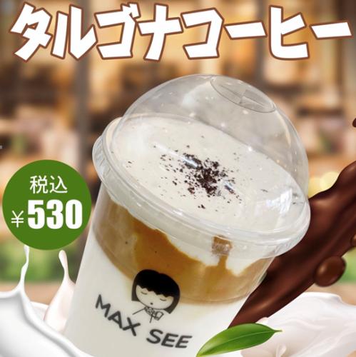 SNSやメディアで注目の【タルゴナコーヒー】530円