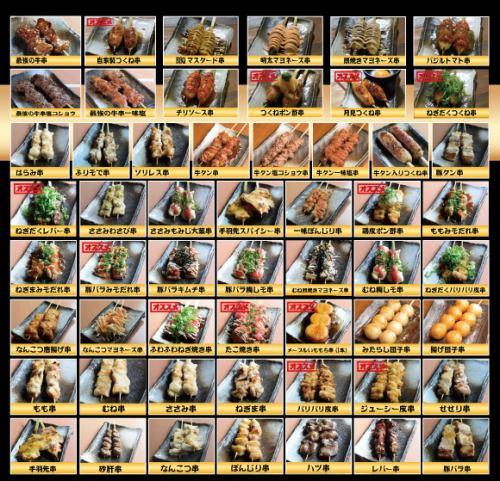 創作串・つくね串など最大86品食べ放題♪食べ放題は全部で5種類ご用意☆