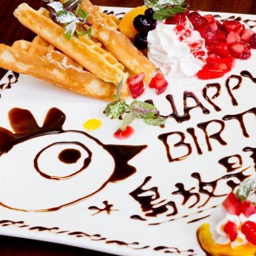 誕生日・記念日・歓迎会に◎とりほのサプライズプレートをご用意☆