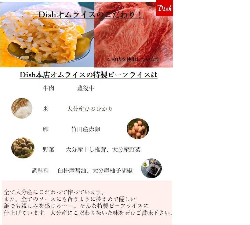 Dish head office omelet rice special beef rice