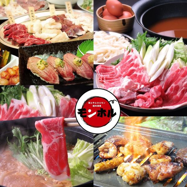"【Specialties】 Beef · Pork Hormone Yakiniku Bar ""Monohoru"" All-you-can-drink course includes 3480 yen and 3980 yen!"