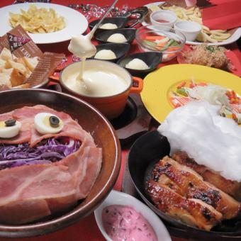 選擇從七個顏色★[瘋狂的怪物☆奶酪火鍋套餐] 2小時任您暢飲+所有10道菜⇒3480日元!